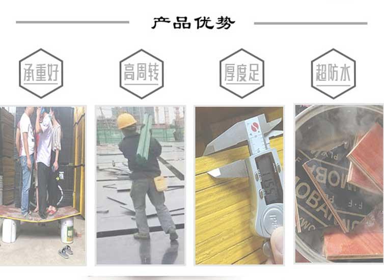 建筑红板厂家鑫虹泰木业产品优势